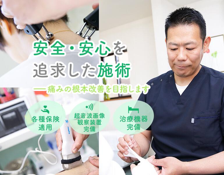 安全・安心を追求した施術 痛みの根本改善を目指します